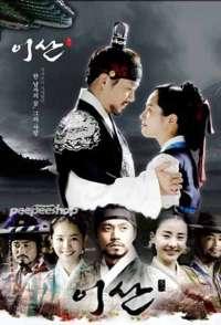 Yi San (Lee San, Wind of the Palace)