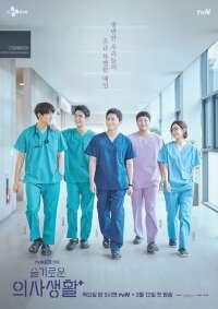 Hospital Playlist (S01 - S02) (Seulgiroun Euisasaenghal)