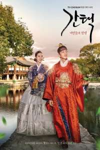 Queen: Love and War (Gantaek: Yeoindeului Jeonjaeng) (S01)