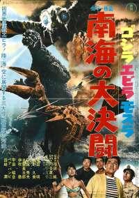 Godzilla vs. the Sea Monster (Gojira, Ebirâ, Mosura: Nankai no daiketto)