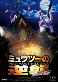 Pokemon: Mewtwo Strikes Back Evolution