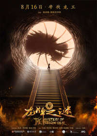Viy 2 (The Mystery of Dragon Seal: The Journey to China)